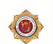 Отличник полиграфии СПб