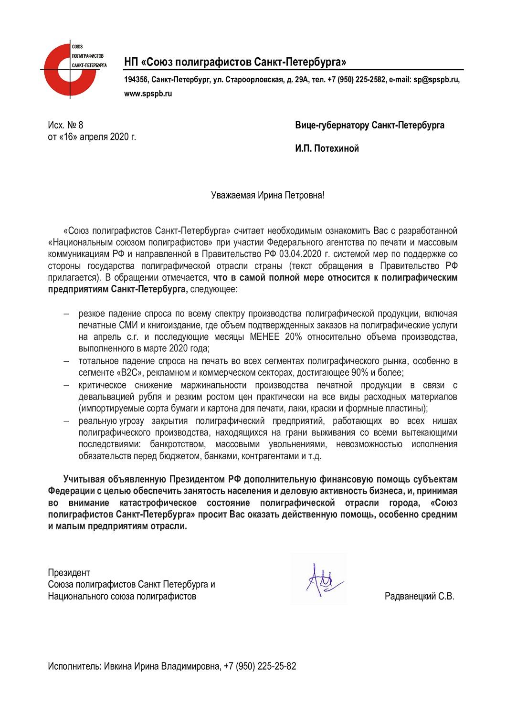 Обращение Союза полиграфистов Санкт-Петербурга в Правительство города
