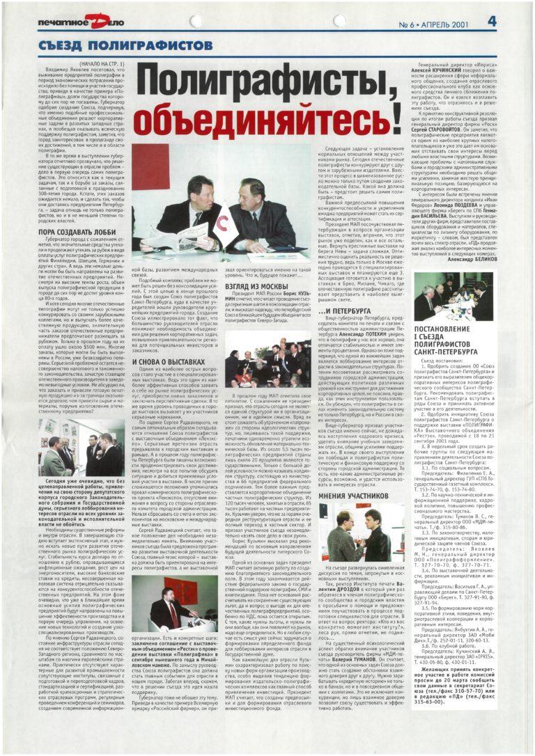 Наша история. I съезд полиграфистов Санкт-Петербурга